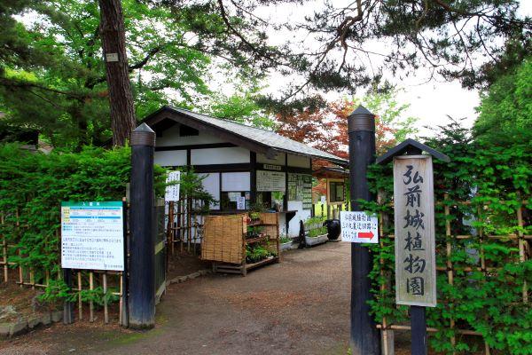 Hirosaki Castle Botanical Garden EntranceHirosaki Aomori Japan