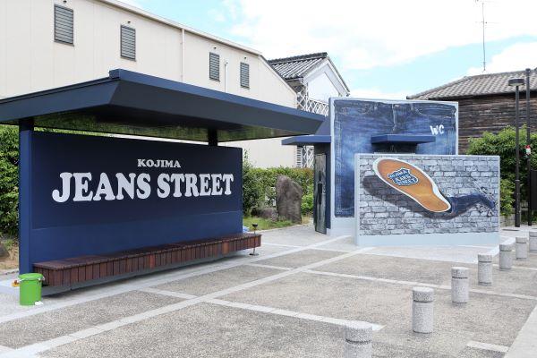 Kojima-Jeans-Street-Okayama-Japan