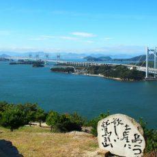 Washuzan-Shoshuho-Seto-Inland-Sea