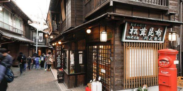 Yumotozaka-Arima-Onsen-Hyogo-Japan